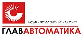 Логотип ГлавАвтоматики